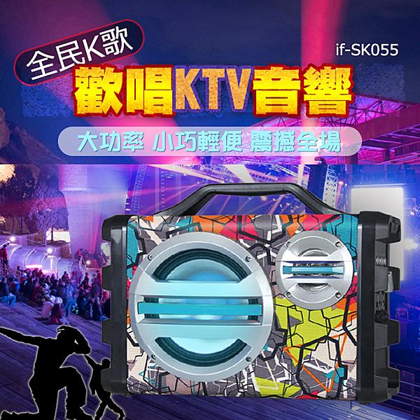 IFIVE-全民K歌 可攜式5.0藍芽KTV音響喇叭 (IF-SK055)