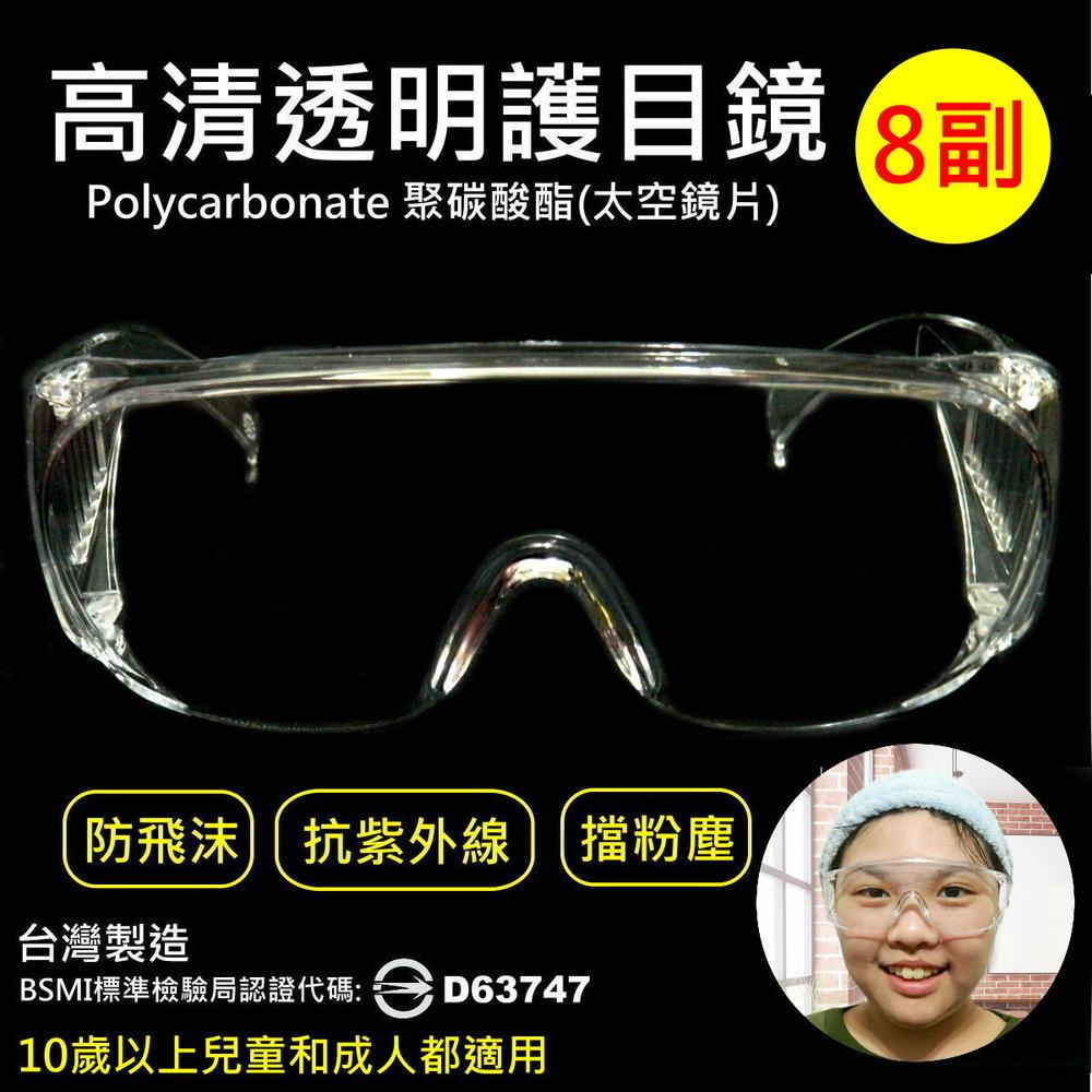 【GF】高清透明護目鏡(S10)-8副入