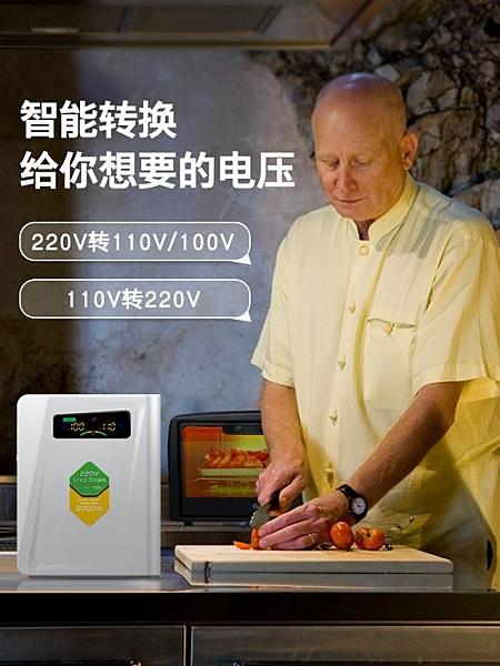 變壓器220v轉110v變100伏大功率交流電源美國日本電器電壓轉換器 JD 美物 618狂歡