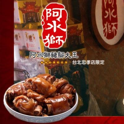 [阿水獅豬腳大王] 獨家招牌豬腳禮盒(1300g)(2盒)