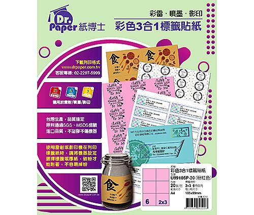 Dr.Paper A4 雷射噴墨影印自黏標籤貼紙/電腦標籤6格直角 105x99mm 粉紅 20大張入 NO.6-U99105P-20