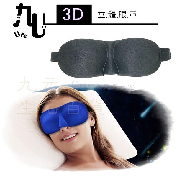 【九元生活百貨】3D立體眼罩 遮光眼罩 睡眠眼罩