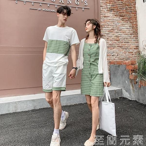 情侶裝夏季新款韓版吊帶格子洋裝女短袖T恤套裝一裙一衣潮 至簡元素