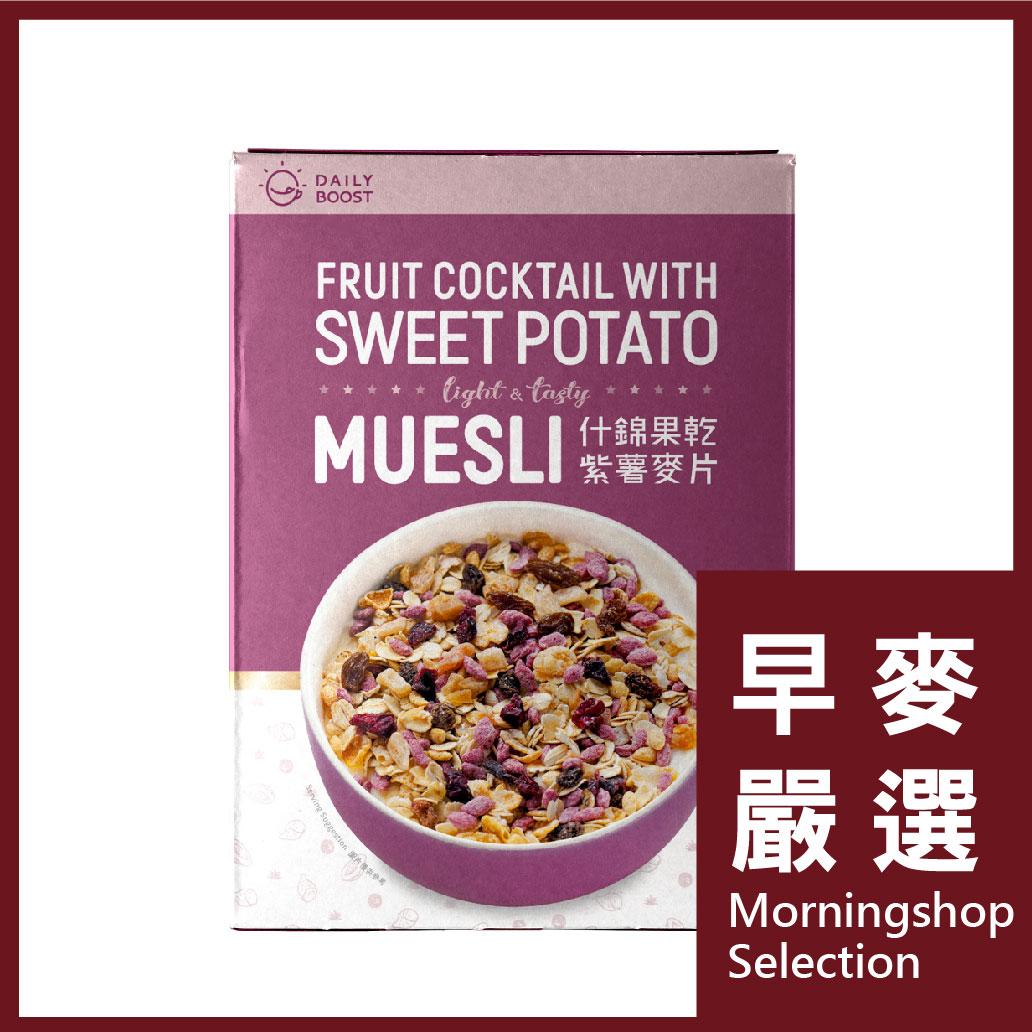 [即期品] [Daily Boost日卜力] 什錦果乾紫薯麥片(200g/盒) {效期: 2021-03-19}
