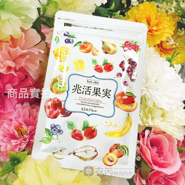 兆活果實 唯一日本正品 原廠供貨 62粒 甘王草莓乳酸菌 酵素 多酚 順暢 一天2粒
