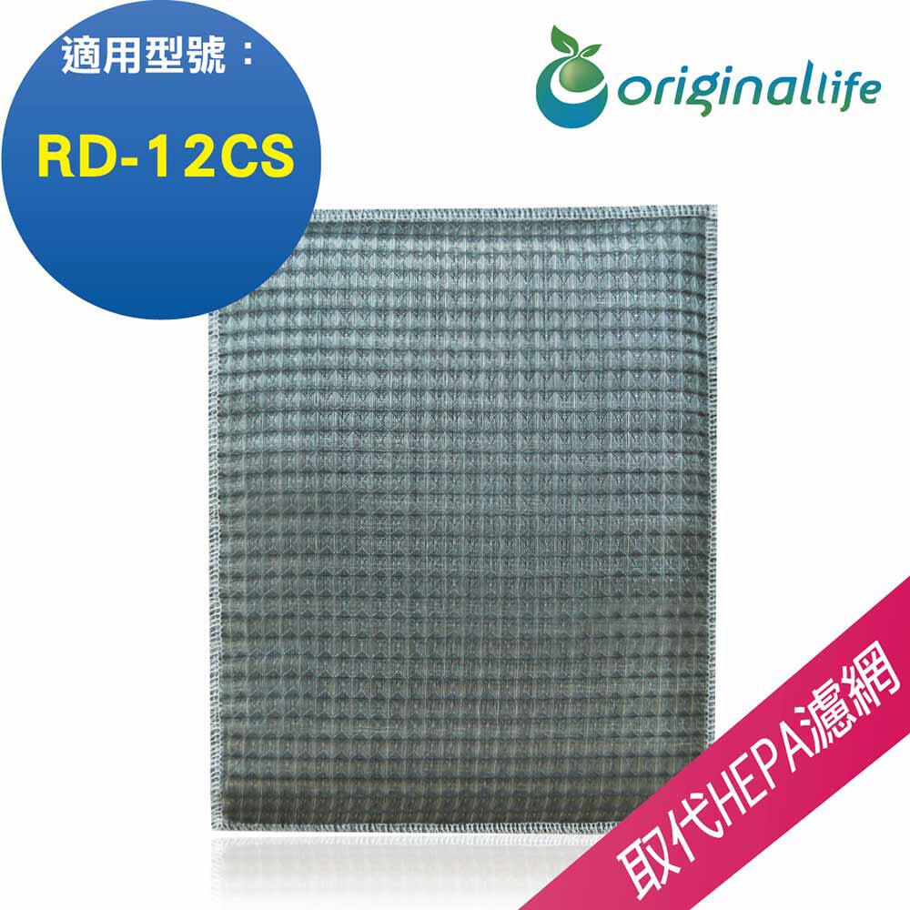 適用日立rd-12cs  超淨化除濕機濾網 (original life)