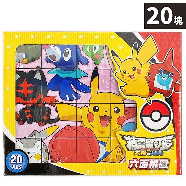 精靈寶可夢拼圖 六面拼圖 20塊裝 POK01C 太陽&月亮 /一盒入(促299) Pokemon 神奇寶貝 皮卡丘