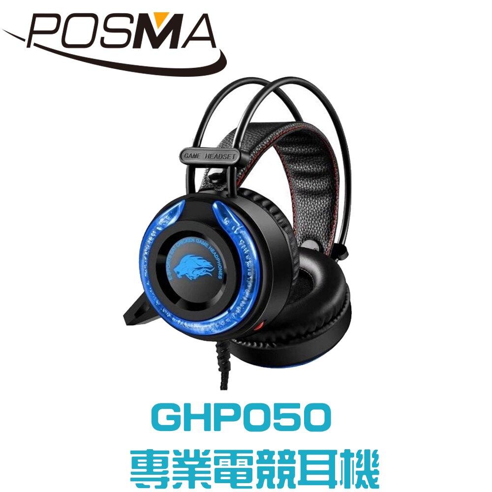 POSMA 立體聲環繞電競耳機 GHP050