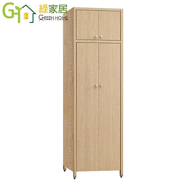 【綠家居】菲洛 時尚2.5尺開門雙吊高衣櫃/收納櫃組合