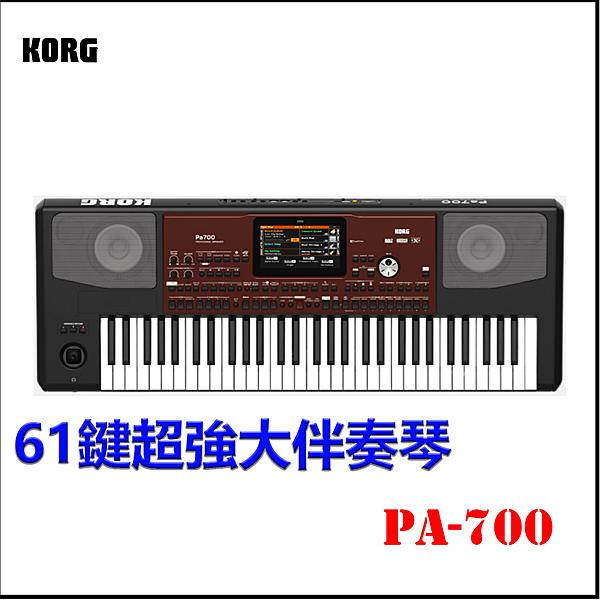 【非凡樂器】KORG PA-700 / PA700 / 61鍵伴奏琴 / 多功能 / 公司貨保固