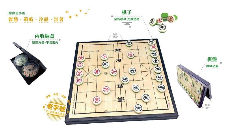 大富翁 新磁石象棋 大 繁體中文版 高雄龐奇桌遊 正版桌遊專賣 2PLUS