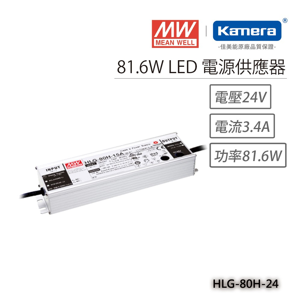 明緯 81.6W LED電源供應器(HLG-80H-24)