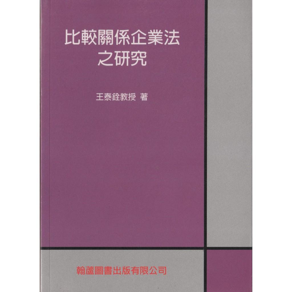 比較關係企業法之研究/王泰銓/9789867522139