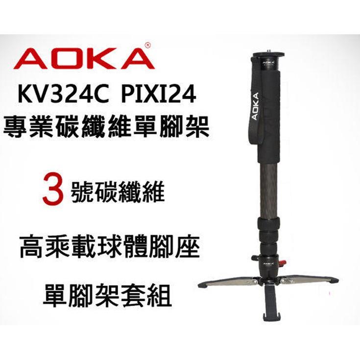 AOKA KV-324C 碳纖維 單腳架套組 攝錄影專用 3號腳 總代理保固6年 風景季
