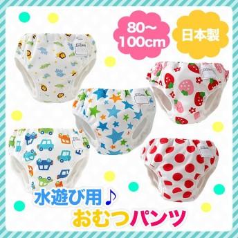 【水遊びパンツ】 日本製 水遊び用 スイムパンツ ベビー おむつパンツ 80cm 90cm 100cm