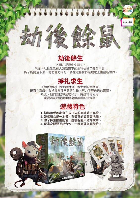劫後餘鼠 Aftermath 繁體中文版 高雄龐奇桌遊 正版桌遊專賣 玩樂小子