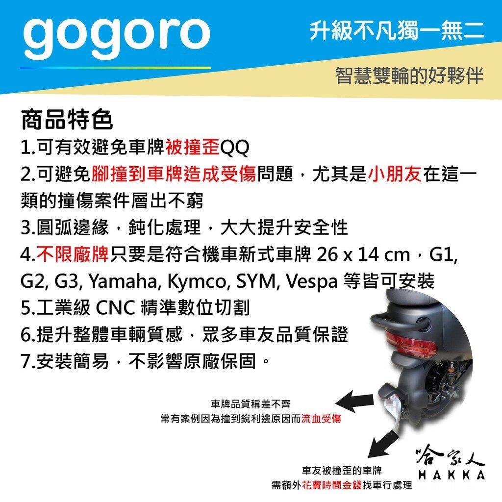 Gogoro Gogoro2 CNC 車牌框 現貨  鋁合金 車牌保護框 新式 7 碼白牌 小七碼 勁戰 哈家人