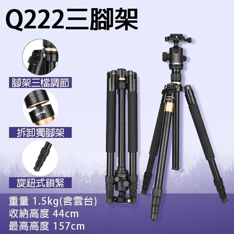 q222三腳架 單眼相機獨腳架 鋁合金 旋鈕式鎖腳