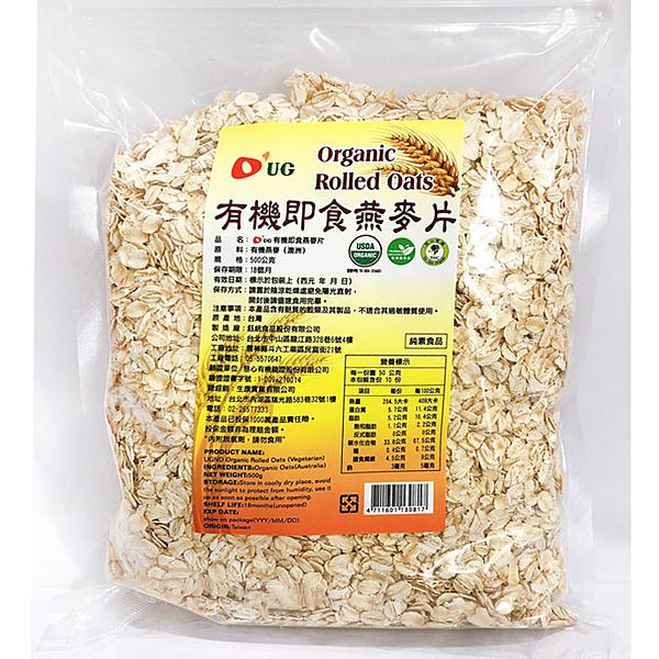 【UGND 有機緣地】有機即食燕麥片 500g/包 非基因改造