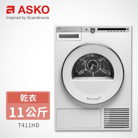 【瑞典ASKO】11公斤烘衣機T411HD