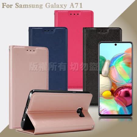 Xmart for 三星  Samsung Galaxy A71 鍾愛原味磁吸皮套