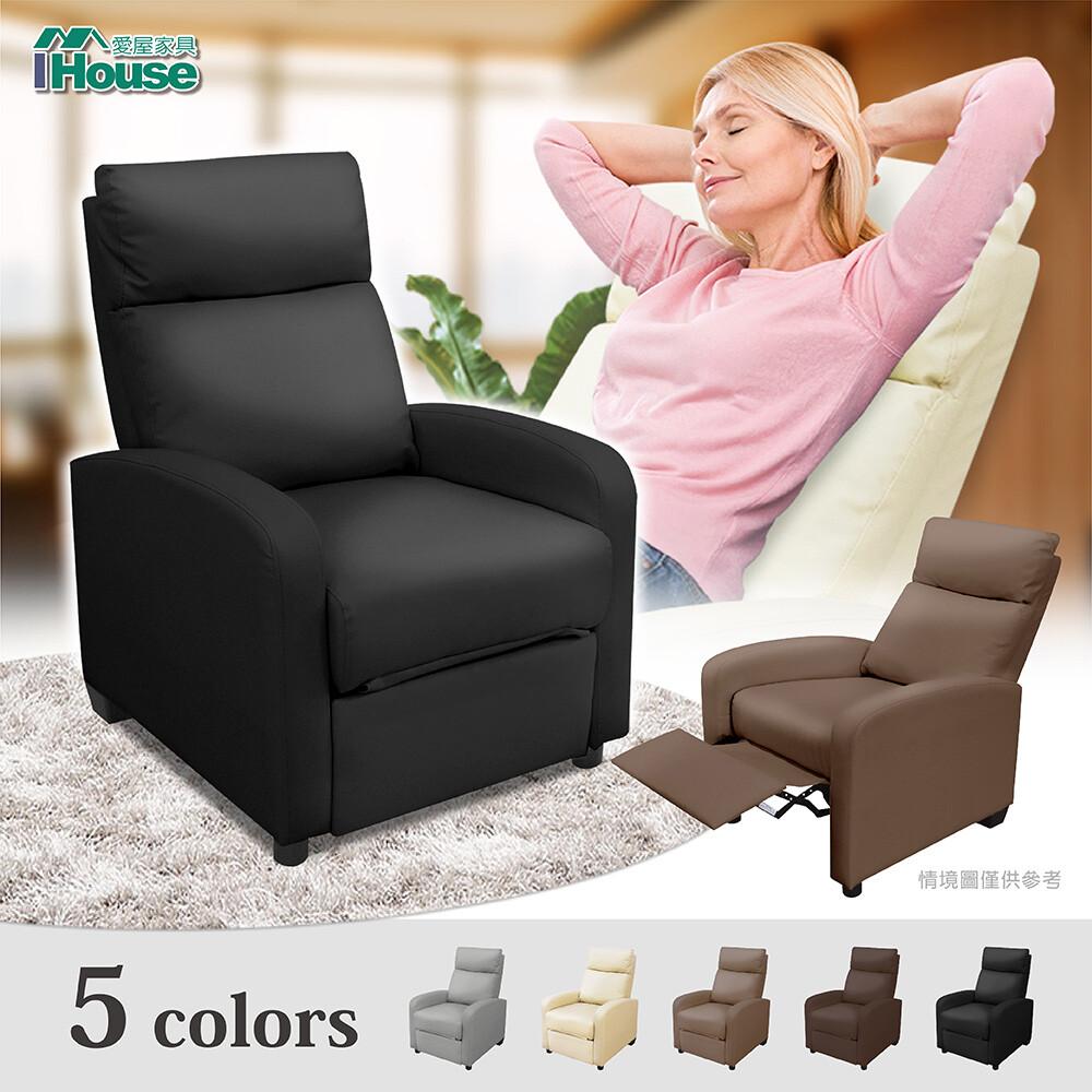 ihouse-巴斯卡 可調式單人沙發躺椅(5色任選)