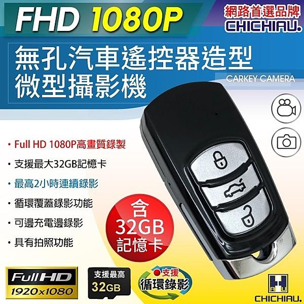Full HD 1080P 無孔汽車遙控器造型微型針孔攝影機