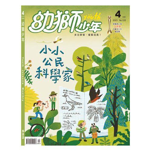 電子雜誌 幼獅少年 第522期