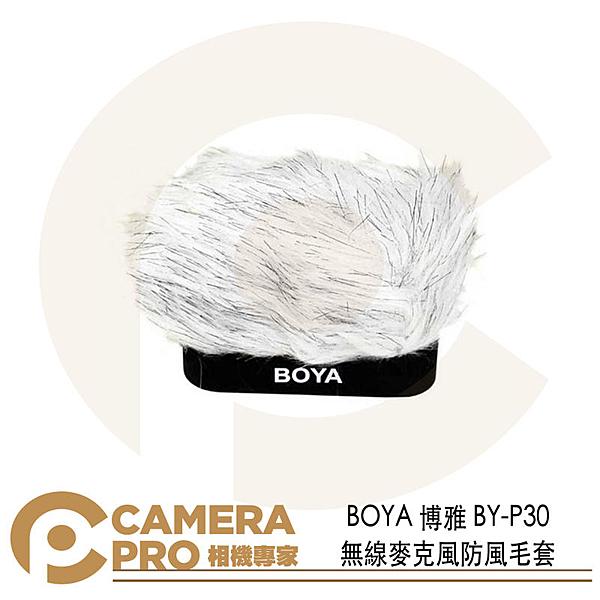 ◎相機專家◎ BOYA 博雅 BY-P30 無線麥克風 防風毛套 防塵 降噪 73*38*59mm 公司貨