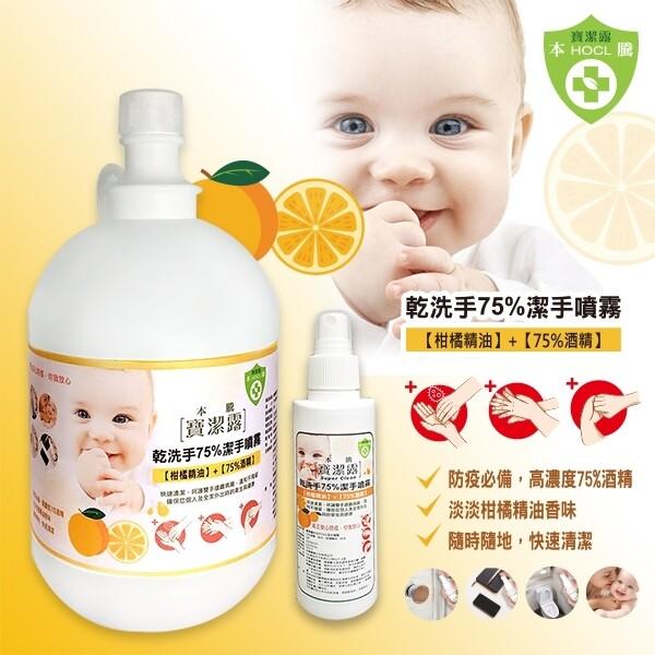 乾洗手噴瓶75%潔手噴霧150ml  酒精+柑橘精油