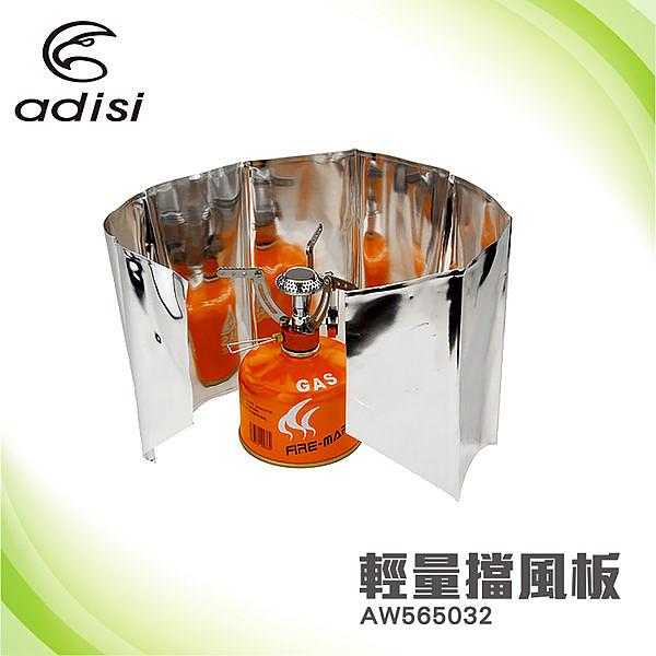 ADISI 輕量擋風板 AW565032/城市綠洲專賣(登山露營用品.炊具.露營配件)