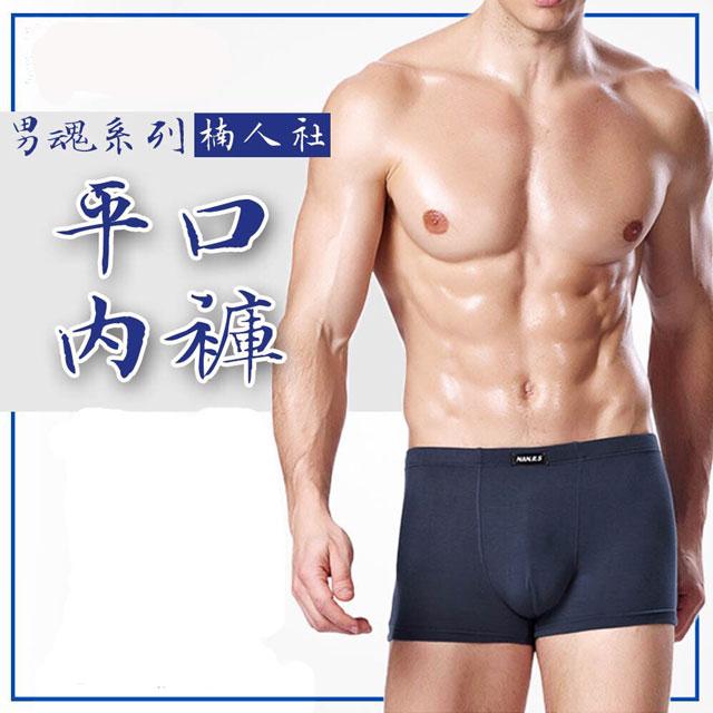 男性貼身平口內褲 超透涼感吸濕排汗 超彈力輕薄速乾(2入組)