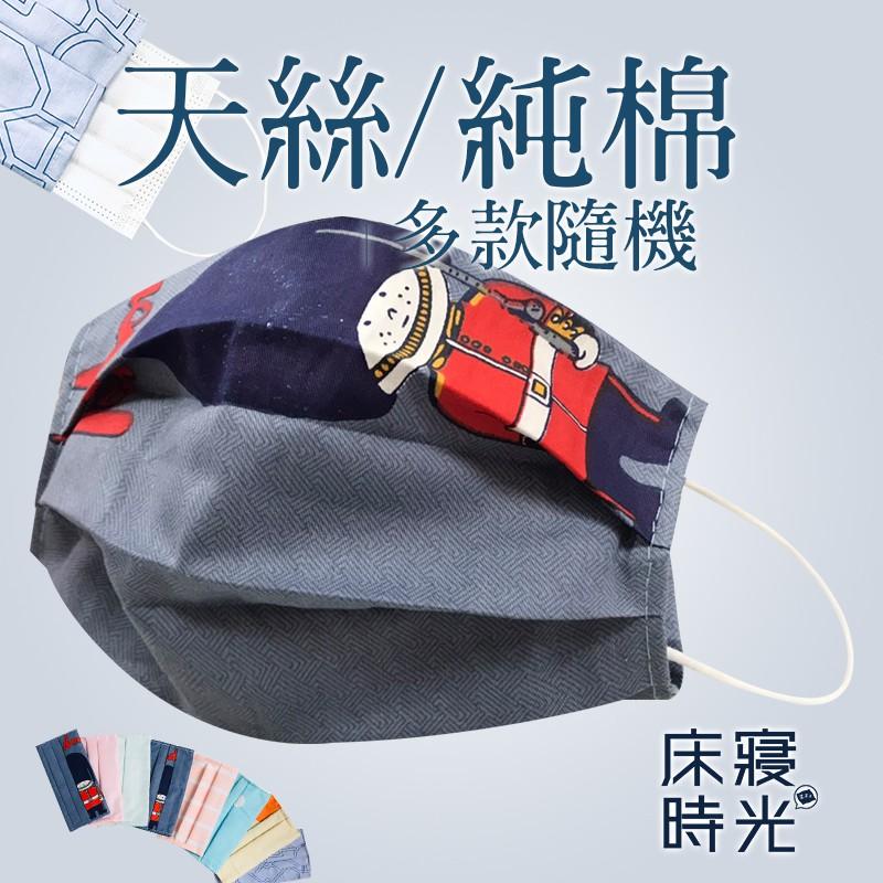 台灣製可水洗透氣口罩保護套(純棉/天絲)