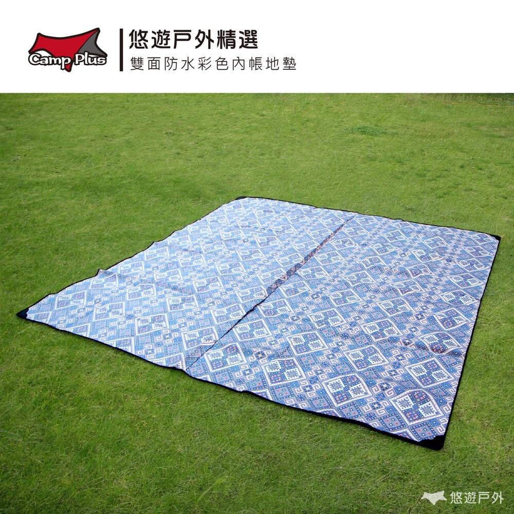 新色登場camp plus 300x300cm 雙面防水地墊 折疊野餐墊 沙灘墊 遊戲墊