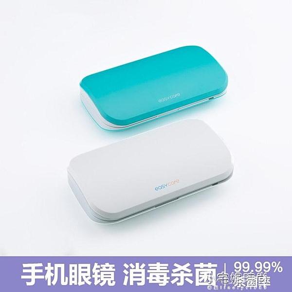 消毒殺菌雙UV手機消毒器眼鏡消毒機清洗器小盒便攜式   【全館免運】