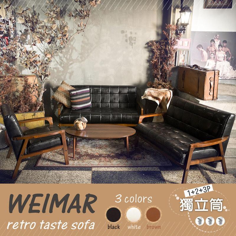 獨立筒升級款式 weimar威瑪北歐1+2+3人座摩登皮沙發