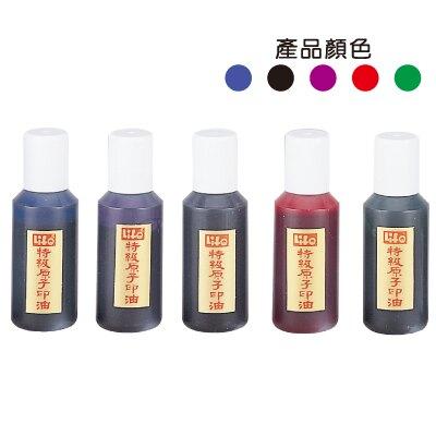 【史代新文具】LIFE No.600 10cc 特級 原子印油(1盒12瓶)