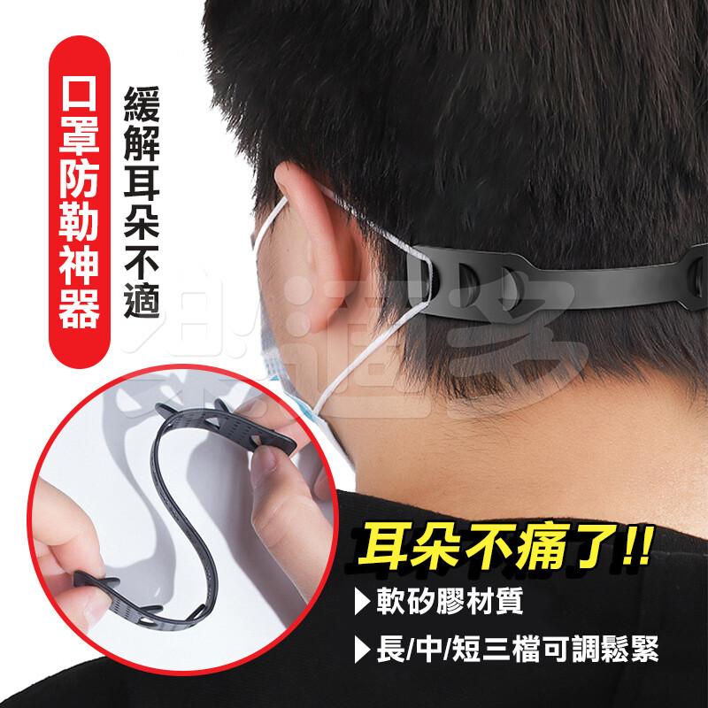 口罩延長線 口罩防勒神器 hyd20sg 口罩 口罩防勒商品為透明色
