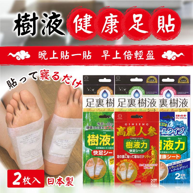 日本小久保kokubo樹液能量健康足貼(6款任選)