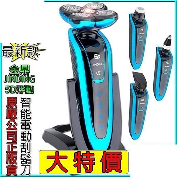柚柚的店【43013-159(單賣)JINDING 5D浮動智能電動刮鬍刀】金鼎原廠公司