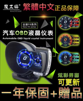 [現貨]魔術師本田HONDA繁體版F8 F835 K12 K14 CRV FIT CITY水溫錶解故障碼渦輪增壓 可更新
