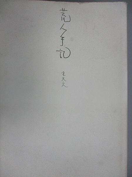 【書寶二手書T7/一般小說_CQO】荒人手記_朱天文