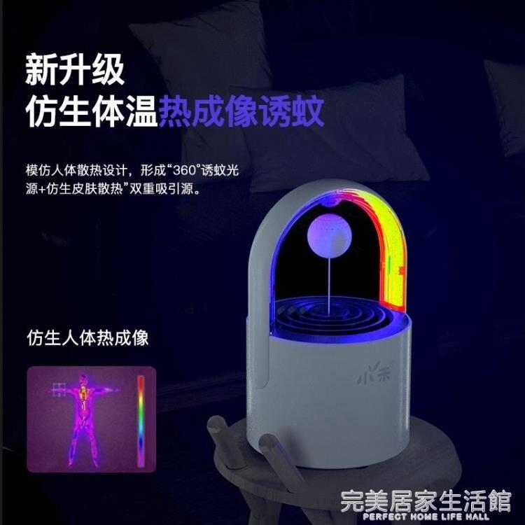 滅蚊燈USB驅蚊神器防蚊室內嬰兒孕婦紫外線無輻射物理電滅蚊器捕蚊吸入式 完美居家生活館 聖誕節禮物