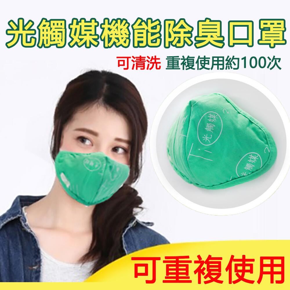 萊可麗光觸媒tio2抗菌除臭口罩 可清洗 重複使用約100次