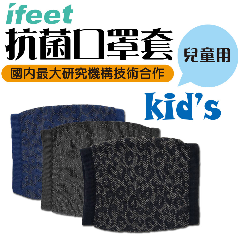 ifeet-抗菌口罩套-豹紋狀兒童口罩套-台灣製造-國內最大研究機構技術合作