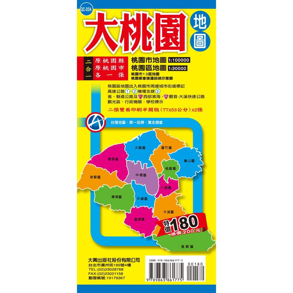 大輿 大桃園地圖(半開版二張)