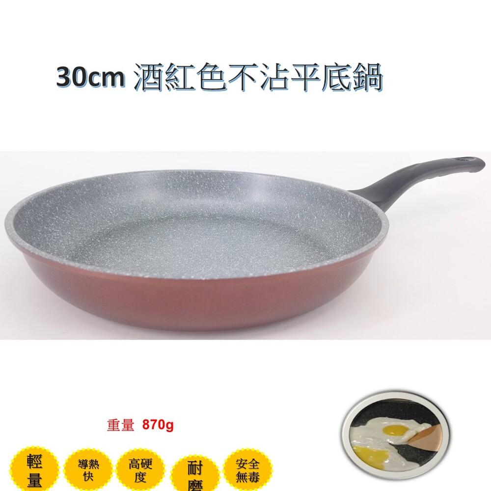 韓國ecoramic鈦晶石頭抗菌不沾鍋30cm  酒紅色 平底鍋  (無附鍋蓋)