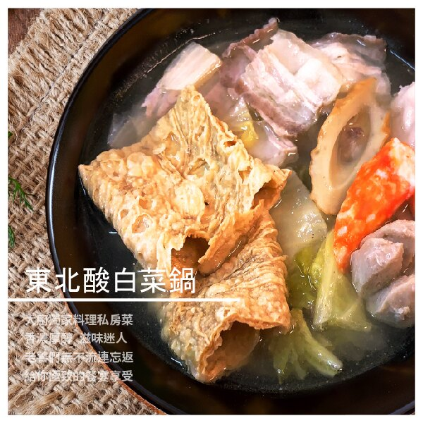 【鴨血達人】東北酸白菜鍋