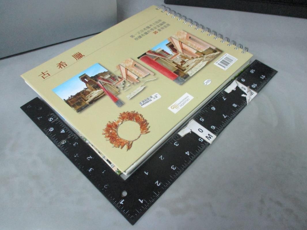 【書寶二手書T9/旅遊_EAG】古希臘-古代和現代的紀念碑_附光碟