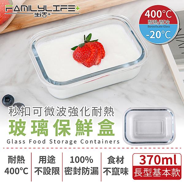 【FL生活+】秒扣可微波強化耐熱玻璃保鮮盒-長型基本款-370ml(FL-235-A)耐熱400度~100%密封防漏